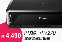 48小時到貨 Canon PIXMA MX727