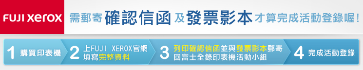 fuji-登錄發票